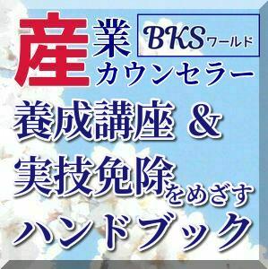 SS003 産業カウンセラー講座&実技免除ハンドブック