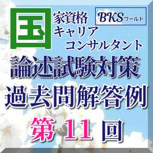 KK311 国家キャリアコンサルタント試験 実技論述試験 解答例 第11回