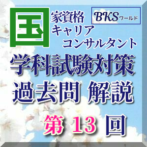 KK113 国家資格キャリアコンサルタント 第13回学科試験解説