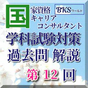 KK112 国家資格キャリアコンサルタント 第12回学科試験解説