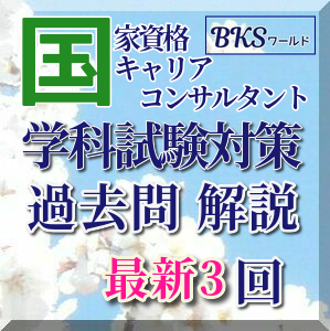 KK113-11 国家資格キャリアコンサルタント 第13〜第11回学科試験解説 最新3回分