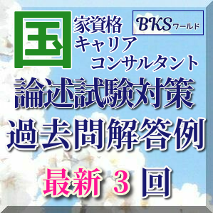 KK313-11 国家キャリアコンサルタント試験 実技論述試験 解答例 第13〜第11回