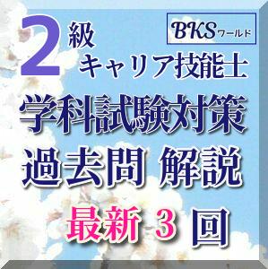 GS123-21 2級キャリアコンサルティング技能検定 学科試験 解答解説 最新3回分第23-第21回