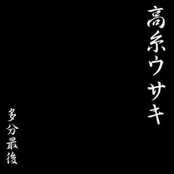 高糸ウサキ 「多分最後」 CD