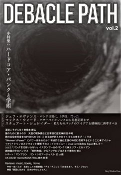Debacle Path vol.2 (ZINE / BOOK)