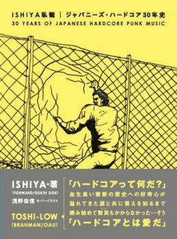 ISHIYA 「ISHIYA私観 ジャパニーズ・ハードコア30年史」 BOOK