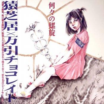 猿芝居 / 万引チョコレイト - SPLIT LP (Ltd.200 with OBI)
