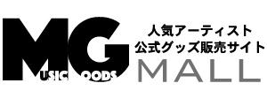 ミュージックグッズモール/MUSIC GOODS MALL