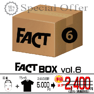"OFFER - FACT Box vol.6(おみくじ ""大吉""特典:割引購入 対象商品)<img class='new_mark_img2' src='https://img.shop-pro.jp/img/new/icons41.gif' style='border:none;display:inline;margin:0px;padding:0px;width:auto;' />"