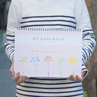 お花のスケッチブック A4サイズ 再生紙 ※送料込 No:29