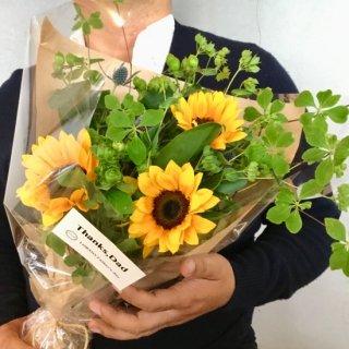 【父の日】 太陽の花束 【ありがとう】 ※送料込 No:48