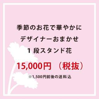 季節のお花で華やかに デザイナーお任せ1段スタンド花 ※1,500円前後の送料込 No:150