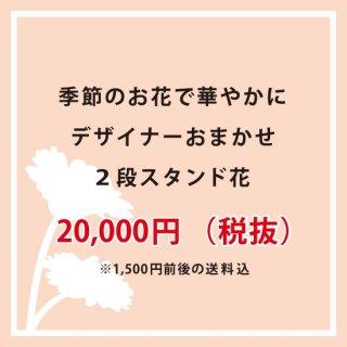 季節のお花で華やかに デザイナーお任せ2段スタンド花 ※1,500円前後の送料込 No:200