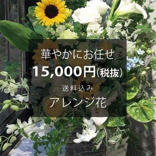 華やかにお任せ アレンジ花 ※送料込 No:150