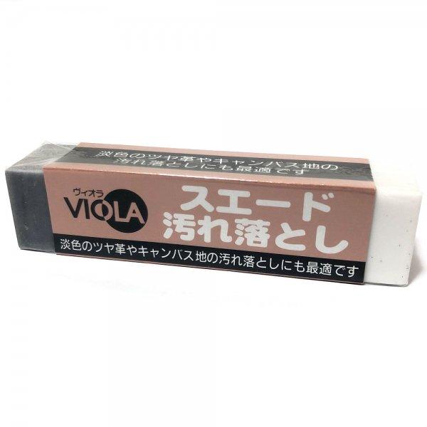 VIOLA ( ヴィオラ ) スエード 汚れ落とし 消しゴムクリーナー メインイメージ