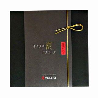 京セラ ミネラル炭セラミック
