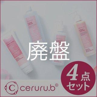 ceruru.b/セルル 業務用4点セット