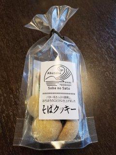 そばクッキー 自社栽培そば粉使用
