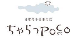 日本の手仕事の店 ちゃらっぽこ -ちゃらっpoco-