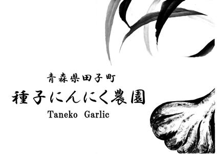 青森県田子町にんにく・黒にんにく【種子にんにく農園】