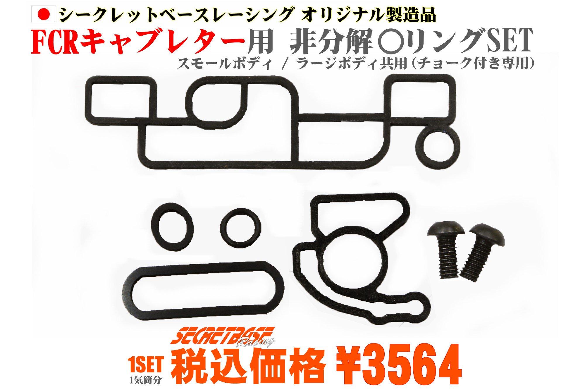 FCRキャブレター用 非分解箇所OリングSET (チョーク付き専用)