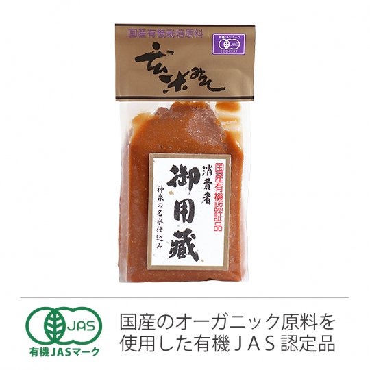 国産有機玄米味噌 500g