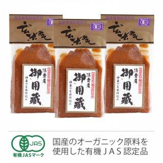 国産有機玄米味噌 500g(3袋)