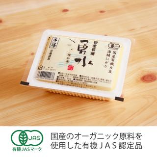 国産有機JAS湧水豆腐(木綿)300g  TA-01