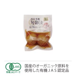 旬彩漬 有機玉ねぎ 100g   YT-04