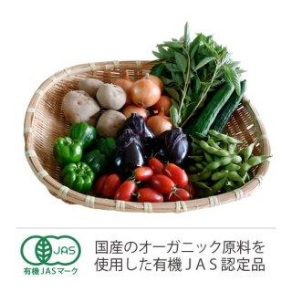 豆太郎有機野菜セット(5〜6種)