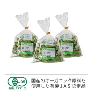 豆太郎秋の有機枝豆200g× 3
