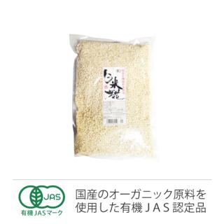 国産有機白米糀1kg YG-07