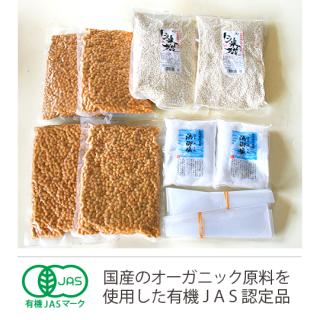 【送料無料】有機白米糀味噌造りセット 2セット