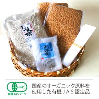 有機白米糀味噌造りセット YMH-01