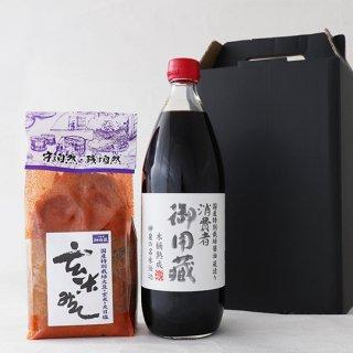 国産特別栽培醤油・玄米味噌詰合せ