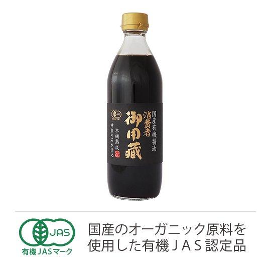国産有機醤油500ML (6本入)