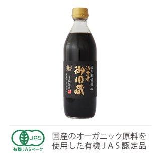 国産有機醤油500ml
