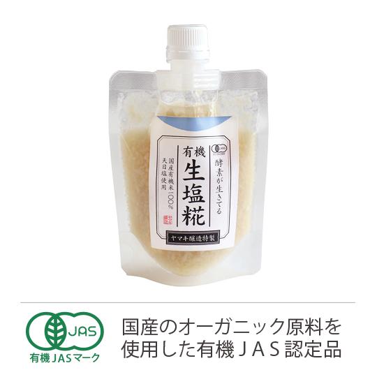 有機生塩糀 170g
