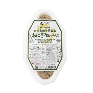 有機発芽玄米おにぎり2個入(わかめ)