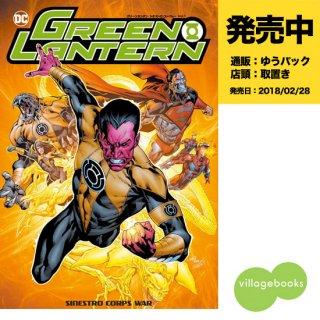 グリーンランタン:シネストロ・コア・ウォー Vol.1