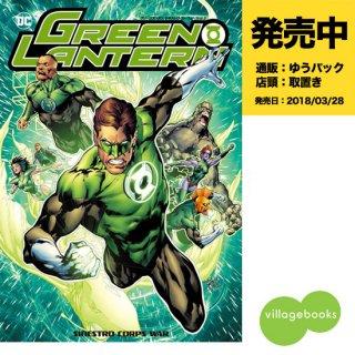 グリーンランタン:シネストロ・コア・ウォー Vol.2
