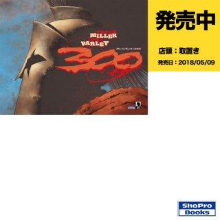 300(スリーハンドレッド)〈新訳版〉