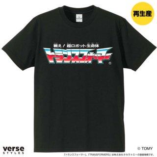 トランスフォーマー T-シャツ G1 ロゴ(サイバトロン)