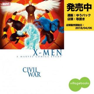 X-MEN:シビル・ウォー