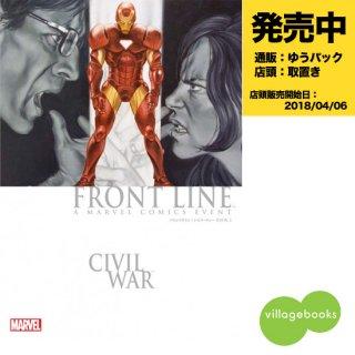 フロントライン:シビル・ウォーBook2