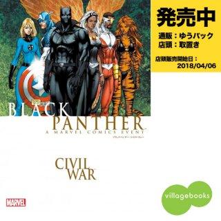 ブラックパンサー:シビルウォー