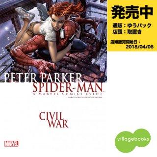 ピーター・パーカー、スパイダーマン:シビル・ウォー