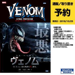 ヴェノム:リーサル・プロテクター