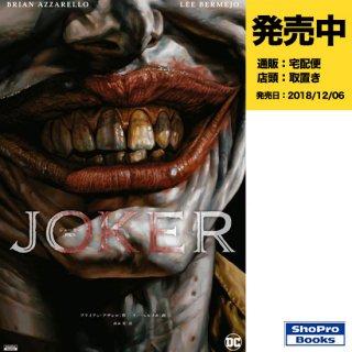 ジョーカー[新装版]