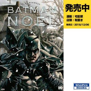 バットマン:ノエル[新装版]